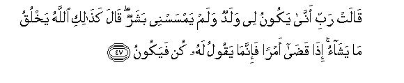 Mary and Jesus Christ in the Qur'aan